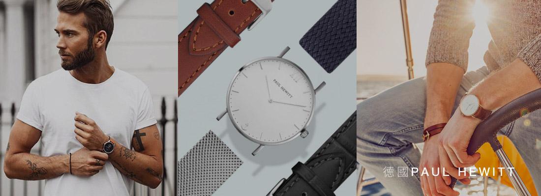 德國PAUL HEWITT手錶 原廠經銷商