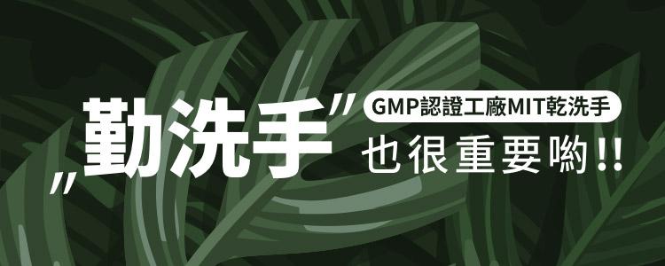 GMP認證工廠 台灣製造 乾洗手熱銷中