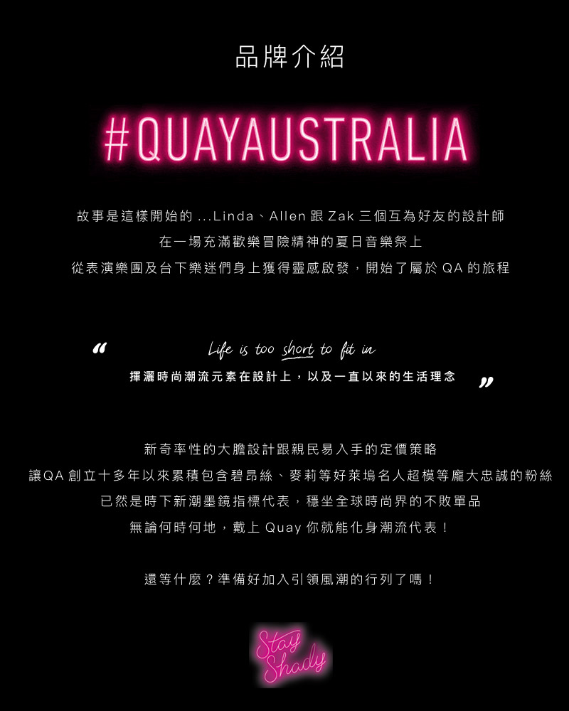 來自澳洲墨爾本的Quay,創立於2004年