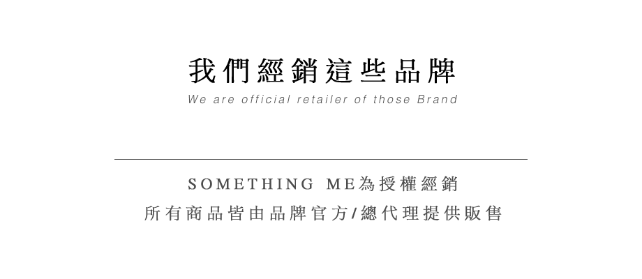 SOMETHING ME 經銷品牌