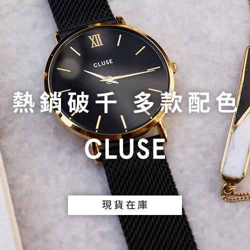荷蘭時尚設計錶款 CLUSE 官方經銷SOMETHING ME