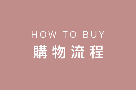SOMETHING ME網站 購物流程 How to Buy