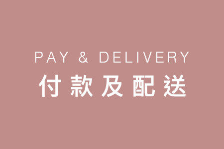 SOMETHING ME網站 付款及配送 How to Pay and Delivery