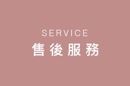 SOMETHING ME網站 售後服務 After-Sale Serivce