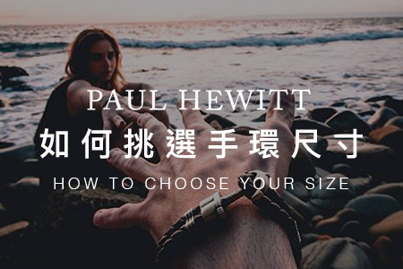 SOMETHING ME網站 Paul Hewitt手環尺寸建議